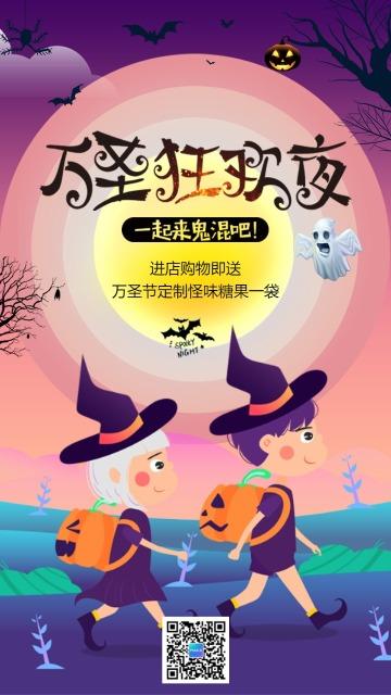 卡通万圣节邀请活动邀请活动促销海报模板