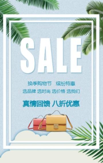 蓝色时尚绚丽夏季商家促销活动宣传H5