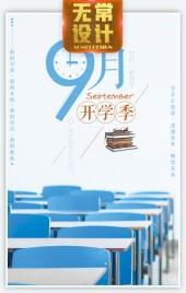 蓝色简约小清新开学季校园代理招聘H5