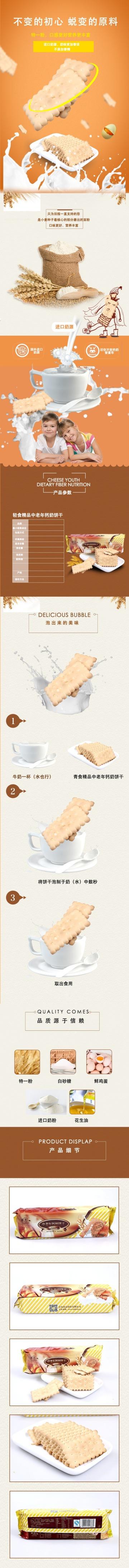 简约清新饼干零食电商详情图