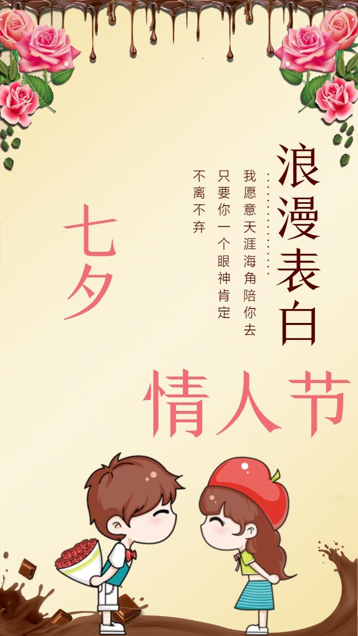 七夕节情人节橙色唯美浪漫表白海报