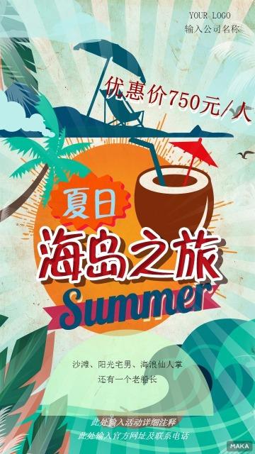 夏日海岛之旅summer旅行社促销活动