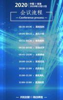 蓝色商务年会企业峰会会议邀请函翻页H5