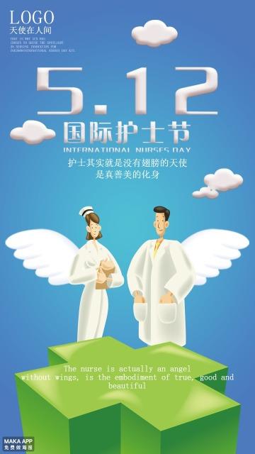 国际护士节海报 512国际护士节 护士节海报 海报 小清新护士节 国际护士宣传海报