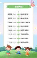 六一61儿童节幼儿园文艺汇报演出亲子活动邀请函