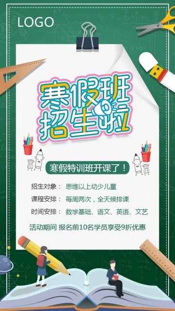 寒假班招生活动促销宣传海报