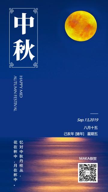 中秋蓝色高端大气企业个人节日贺卡海报