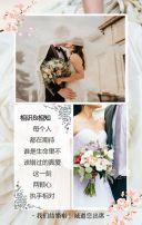 粉色清新结婚婚礼邀请函H5