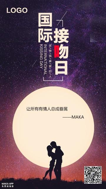 浪漫星空国际接吻日宣传海报