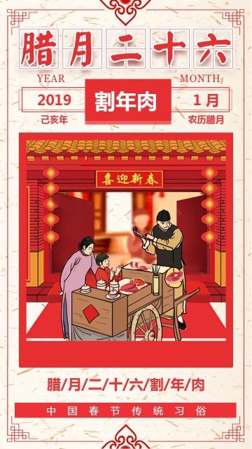 腊月二十六割年肉2019春节日签新年贺卡