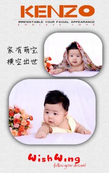 白色可爱宝宝成长记录相册H5
