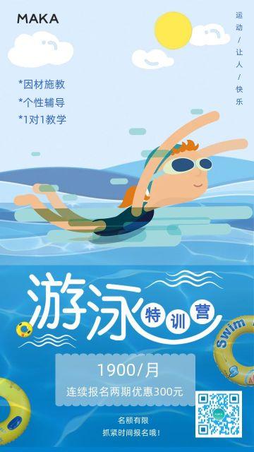 蓝色卡通寒假游泳特训营招生手机海报