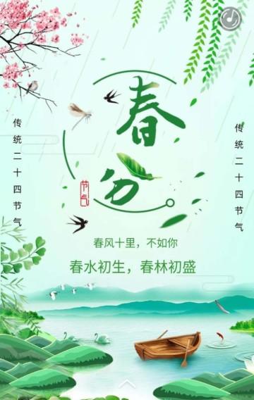绿色唯美中国风春分二十四节气创意宣传祝福推广H5