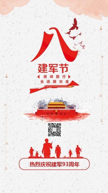 八一建军节建军93周年复古文艺风海报手机版