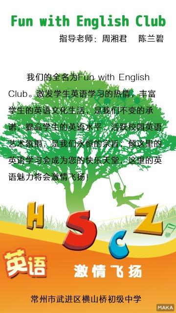 英文培训海报