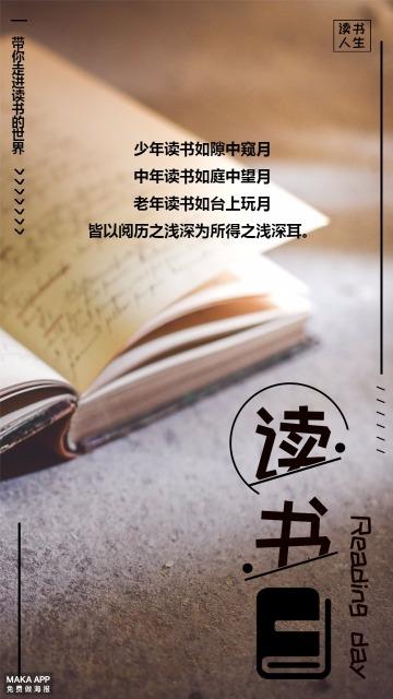 读书日海报世界读书日