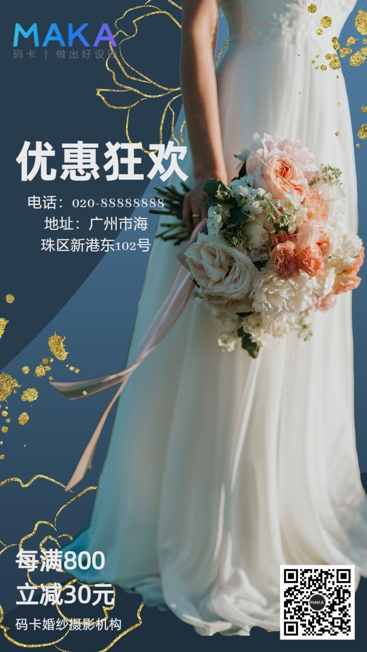 码卡婚纱摄影机构宣传海报