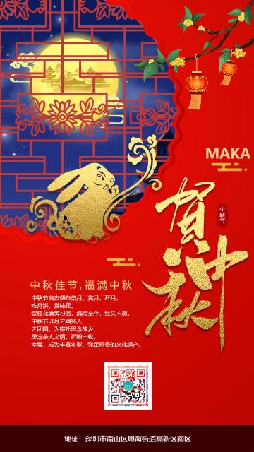喜庆红色中式中秋节宣传海报