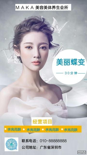 白色清新美容美体推广宣传手机海报