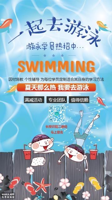 游泳学员班招生游泳馆开课暑假游泳班招生海报