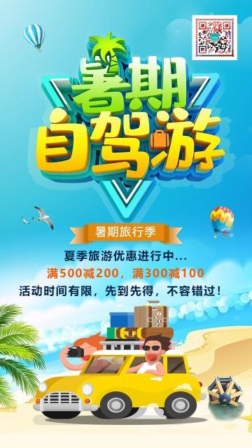 蓝色卡通扁平风暑期自驾游暑期旅行季暑期全家游暑期出游季节日促销贺卡打折优惠海报