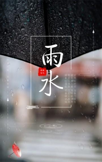 雨水二十四节气宣传简约唯美