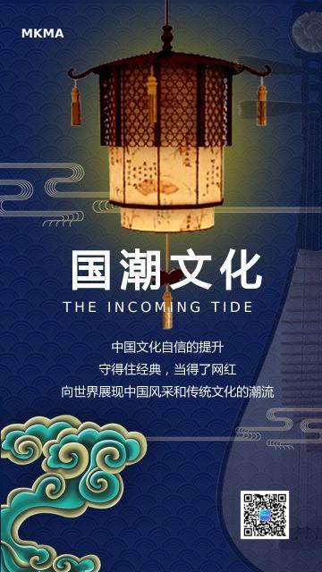 创意传统文化保护协会手机海报模