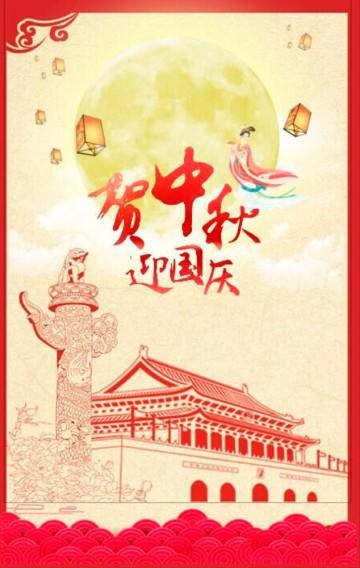 中秋国庆月饼促销
