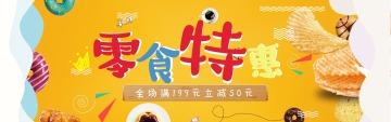 清新活力百货零食促销推广电商banner