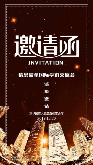 黑金商务峰会学术论坛邀请函手机海报