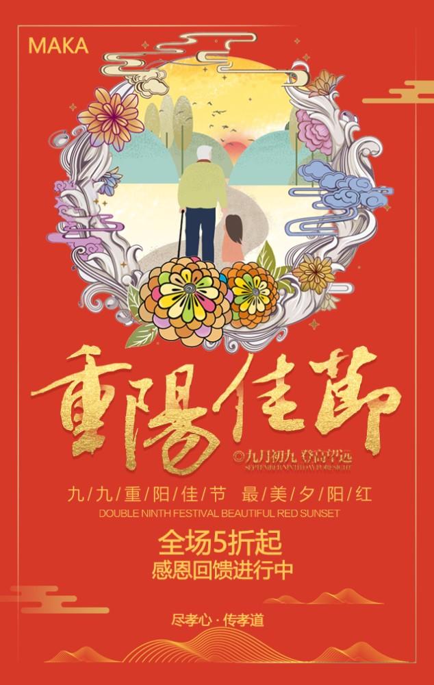 九九重阳节活动促销宣传企业重阳节新品推荐H5