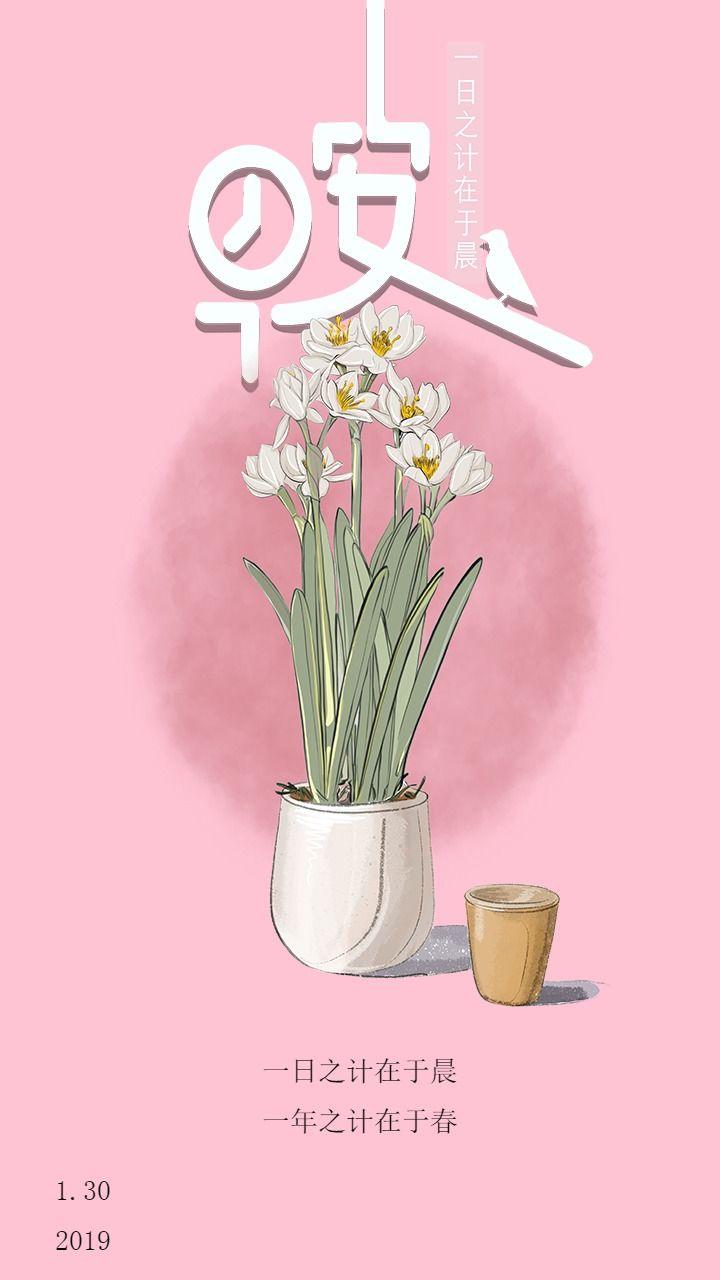 粉红色早安手绘日签心情改变