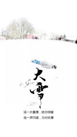 简约风二十四节气大雪时节日签
