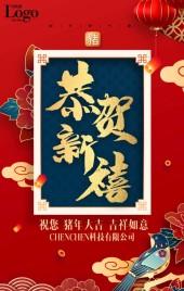 2019新年祝福贺卡春节祝福企业祝福个人祝福