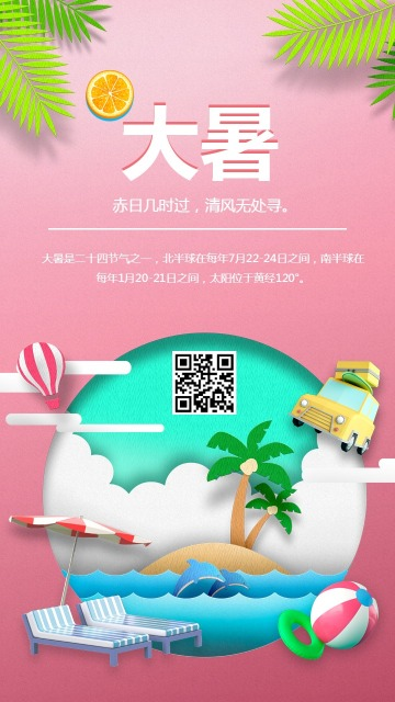 粉色清新典雅大暑传统节日清新企业宣传手机海报