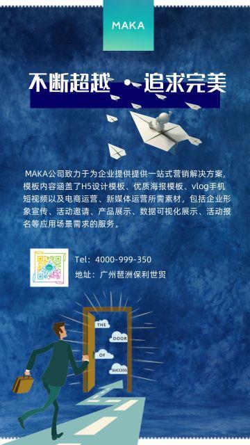 蓝色调企业画册公司介绍融资宣传企业宣传企业文化团队展示手机宣传二维码海报