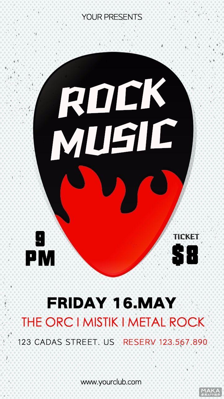 简约吉他拨片酒吧夜店派对音乐会活动宣传海报