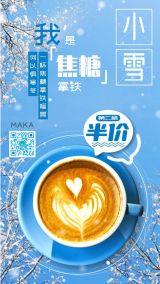 蓝色清新文艺小雪二十四节气宣传海报