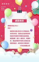 2019辞旧迎新公司新年祝福可爱卡通H5