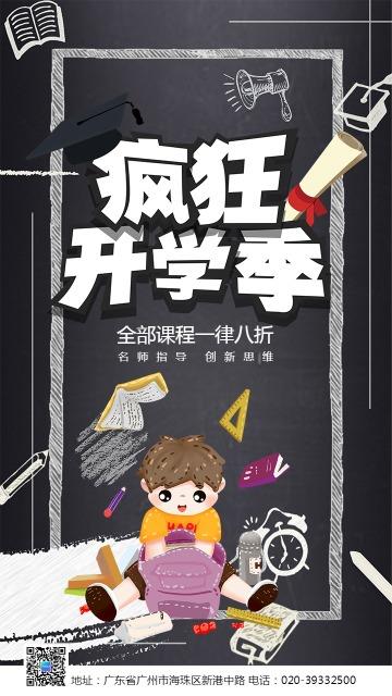 疯狂开学季黑板风卡通促销海报
