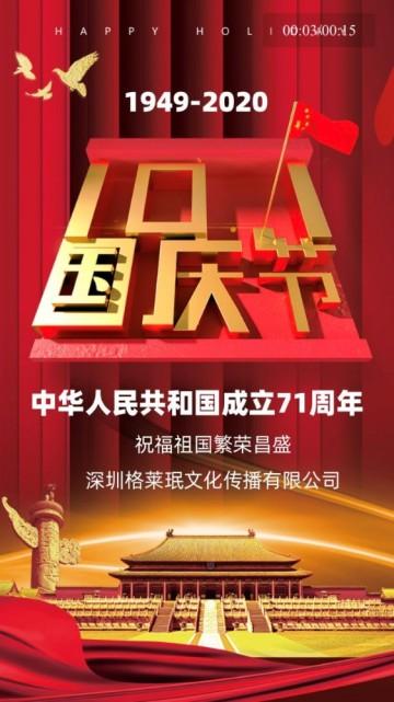红色大气国庆节中秋节日祝福视频模板