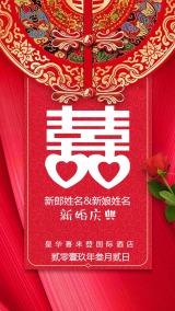 传统中国风结婚请柬婚礼婚宴邀请