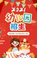 红色牛年卡通手绘幼儿园招生宣传H5