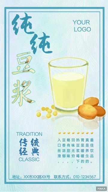 醇香豆浆宣传海报