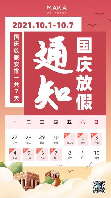 十一国庆放假通知海报