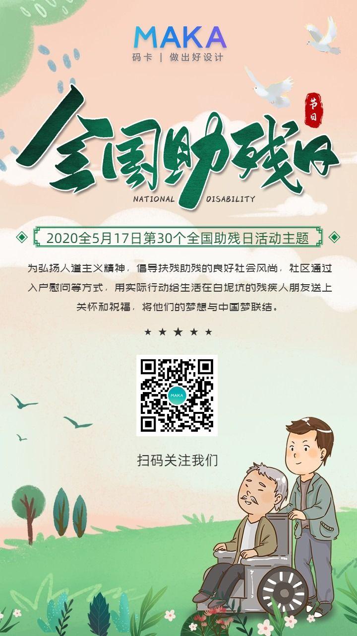 绿色清新全国助残日公益宣传手机海报