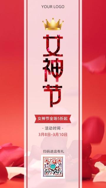 温馨浪漫女神节通用促销海报