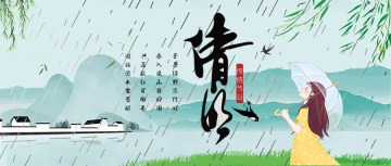 卡通手绘唯美清新绿色清明节宣传微信公众号封面--头条