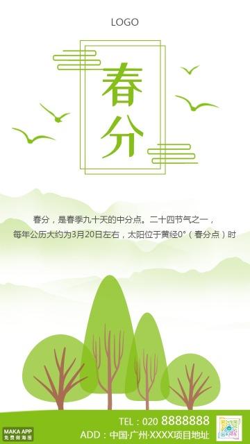 清新绿色文艺春分海报模板