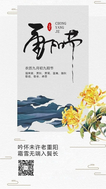 重阳节 重阳节祝福 重阳节贺卡 九月九日 重阳节宣传